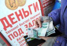 Photo of Центробанк ограничит кредиты для закредитованных и бедных россиян