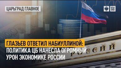 Photo of Сергей Глазьев: Из России сделали дойную корову
